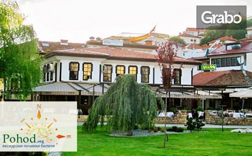 През Октомври в Македония! Виж Охрид и <em>Скопие</em> - с Нощувка със Закуска и Транспорт, Плюс Възможност за Албания