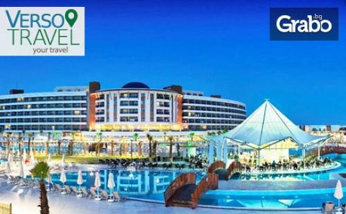 Ранни Записвания за Майските Празници в <em>Дидим</em>! 4 или 5 Нощувки на База Ultra All Inclusive в Aquasis De Luxe Resort & Spa 5*