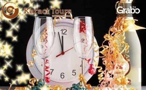 Нова Година в <em>Истанбул</em>! 3 Нощувки със Закуски, Плюс Транспорт и Посещение на Одрин