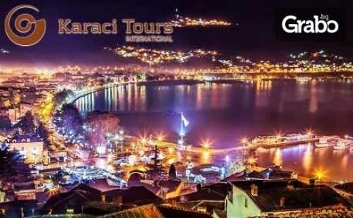 За Нова Година до Охрид, <em>Скопие</em>, Битоля и Струга! 3 Нощувки със Закуски и Вечери - Едната Празнична, Плюс Транспорт