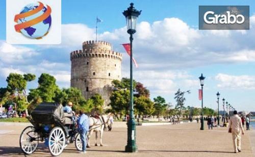 През Октомври или Ноември в Гърция! Еднодневна Екскурзия до Солун и веселите Чадъри