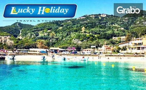 Екскурзия до остров <em>Корфу</em>! 7 нощувки със закуски и вечери в Хотел Oasis***, плюс транспорт