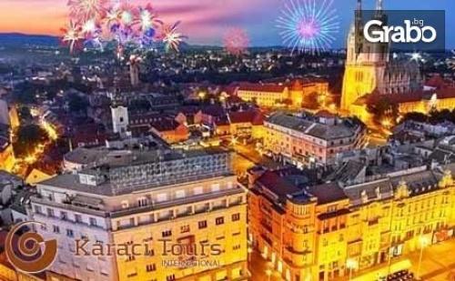 Нова Година в <em>Загреб</em>! 3 Нощувки със Закуски и Вечери - Едната Празнична, Плюс Транспорт и Възможност за Любляна