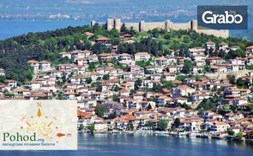 Еднодневна Екскурзия до <em>Скопие</em> и Езерото Матка на 13 Октомври