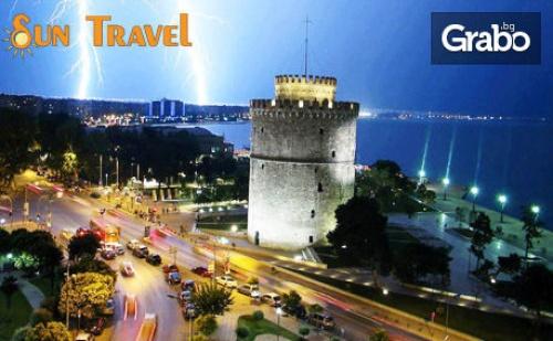 През Октомври до Солун, Кавала и Аспровалта - с Нощувка и Транспорт