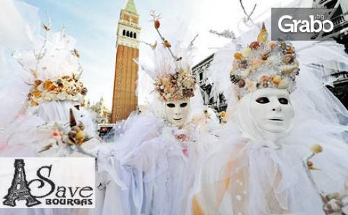 Виж Карнавала във Венеция през 2019! Екскурзия с 3 Нощувки със Закуски и Вечери в Лидо Ди Йезоло, Плюс Самолетен Билет