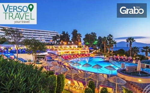 Ранни Записвания за Почивка в <em>Кушадасъ</em> 2019! 7 Нощувки на База 24Ч All Inclusive в Хотел Grand Blue Sky 4*+