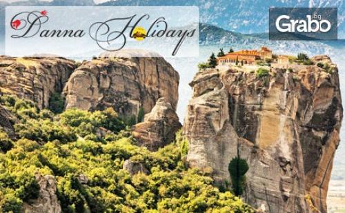 Екскурзия до Солун и <em>Паралия Катерини</em>! 2 Нощувки със Закуски, Транспорт и Възможност за Метеора, Вергина и Едеса