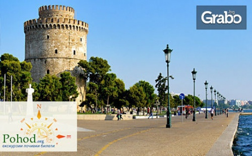 Разходка в Гърция! Еднодневна Екскурзия до <em>Солун</em> на 27 Oктомври