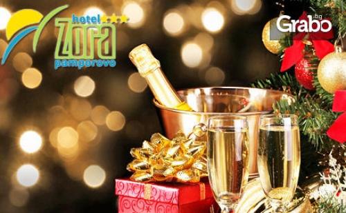 <em>Нова Година</em> в Пампорово! 2, 3, 4 или 5 Нощувки със Закуски