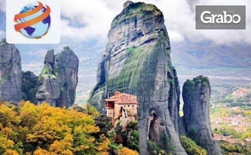 Есенна Екскурзия до Солун и <em>Паралия Катерини</em>! 2 Нощувки със Закуски, Плюс Транспорт и Възможност за Метеора и Литохоро