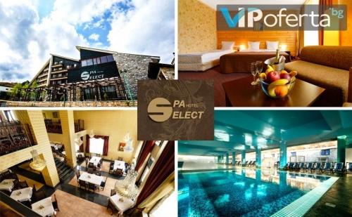 Еднодневен Делничен и Уикенд Пакет на База All Inclusive Light + Ползване на Спа в Хотел Селект****, <em>Велинград</em>