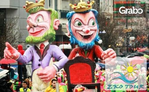На Карнавал в Гърция! Еднодневна Екскурзия до <em>Ксанти</em> и Филипи на 17 Февруари