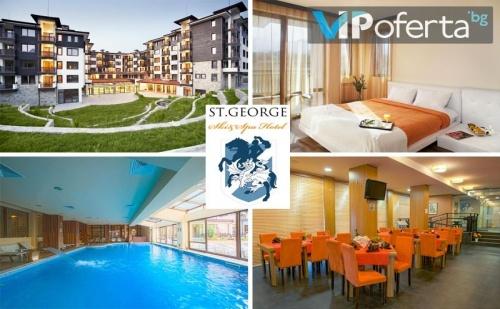 Еднодневен Пакет със Закуска или със Закуска и Вечеря + Ползване на Спа в Хотел St. George Ski & Holiday, Банско