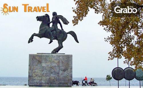 През Ноември в Гърция! Нощувка в Аспровалта, Плюс Транспорт и Туристическа Програма в <em>Солун</em> и Кавала