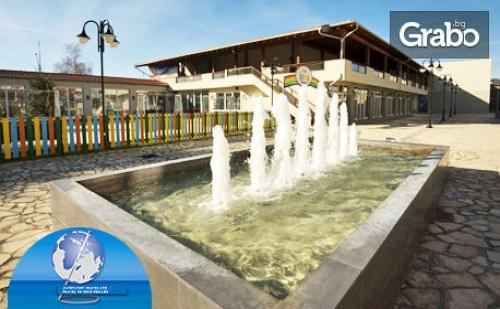 Нова Година в Охрид! 2 Нощувки със Закуски и Вечери, Едната Празнична, Плюс Транспорт и Възможност за Посещение на Струга