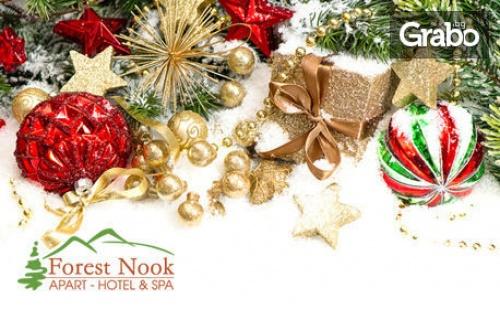 Коледа за Двама в <em>Пампорово</em>! 2, 3, 4 или 5 Нощувки със Закуски и Вечери, Две от Които - Празнични