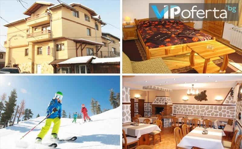 Еднодневен Пакет със Закуска и Вечеря + Лифт Карта за Ски Зона Добринище в Семеен Хотел Боянова Къща, <em>Банско</em>