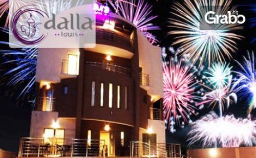 Нова Година в Сърбия! 3 Нощувки със Закуски и Вечери, Две от Които Празнични - в Нишка <em>Баня</em>
