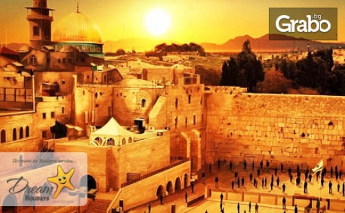 Екскурзия до Израел! 3 Нощувки със Закуски и Вечери, Плюс Самолетен Транспорт от <em>София</em>