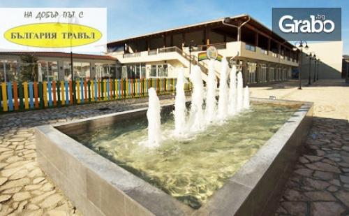 Нова Година в <em>Охрид</em>! 3 Нощувки със Закуски и 2 Вечери в Хотел Village 4*