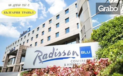 Луксозна Нова година в <em>Истанбул</em>! 3 нощувки със закуски и 2 вечери в Radisson Blu Conference & Airport Hotel 5*