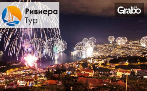 Нова Година в <em>Истанбул</em>! 3 Нощувки със Закуски и 2 Вечери в Хотел Holiday Inn Airport*****