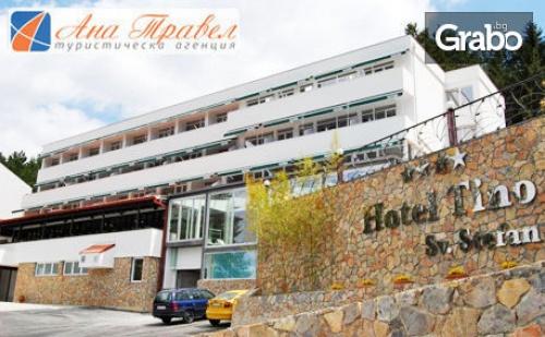 За Нова Година в <em>Охрид</em>! 3 Нощувки със Закуски и Вечери, Едната Празнична, в Spa Хотел Тино Свети Стефан 4*