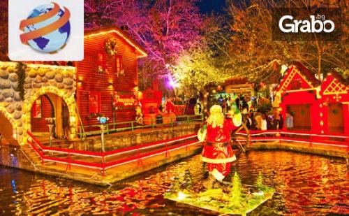 Еднодневна Екскурзия до <em>Драма</em> и Коледния Град Онируполи на Дата по Избор през Декември