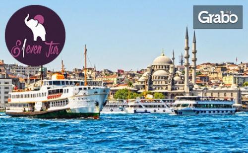 В <em>Истанбул</em> през Ноември или Декември! Екскурзия с 2 Нощувки със Закуски в Хотел 4*, Плюс Транспорт и Пътни Такси