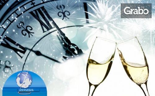 Нова Година в <em>Ниш</em>! 3 Нощувки със Закуски, Плюс Празнична Вечеря и Транспорт