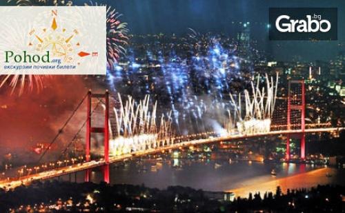 В <em>Истанбул</em> за Нова Година! 2 Нощувки със Закуски, Плюс Транспорт и Посещение на Одрин