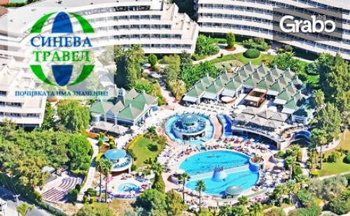 Ранни Записвания за Почивка в <em>Кушадасъ</em>! 7 Нощувки на База All Inclusive в Хотел Grand Blue Sky 4*+