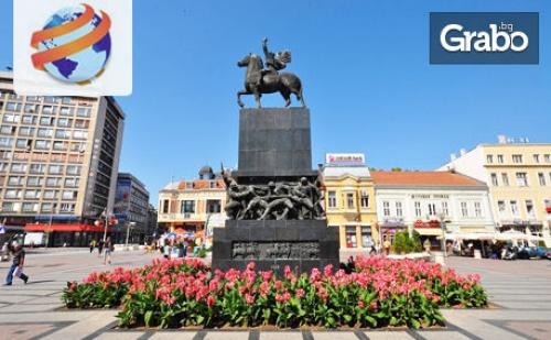 Отпразнувай Сръбската Нова Година в <em>Ниш</em>! Нощувка със Закуска и Празнична Вечеря, Плюс Транспорт и Посещение на Пирот