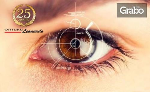 Преглед При Офталмолог и Оптометрист с Модерна Апаратура
