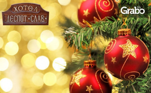 Коледа в <em>Мелник</em>! 2 Нощувки със Закуски и Вечери, Едната от Които Празнична