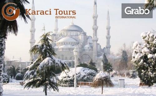 Зимна Екскурзия до Истанбул и Одрин! 2 Нощувки със Закуски, Плюс Транспорт от <em>Велико Търново</em>, Казанлък и Стара Загора