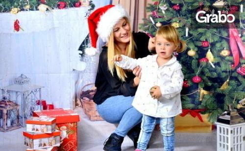 Семейна Коледна Фотосесия с до 160 Кадъра, Плюс Фотокнига с 10 Страници