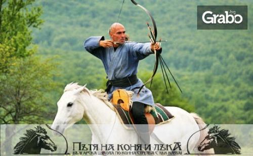 Приключение Край с. Лопушня! Нощувка в Монголска Юрта, 2 Конни Прехода и Стрелба с Лък