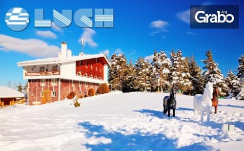 През Декември и Януари Край <em>Сапарева Баня</em>! 2 или 3 Нощувки със Закуски - без или със Вечери - в Паничище