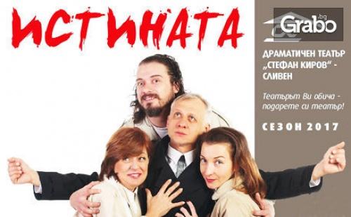 Гледайте Мария Сапунджиева и Иван Бърнев в Спектакъла истината - на 20 Декември