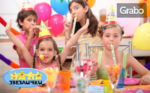 2 Часа Парти за Деца! Игри с Аниматор, Музика и Украса - без или със Меню