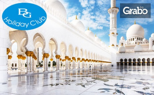 В <em>Дубай</em> през Януари! Екскурзия с 4 Нощувки със Закуски, Плюс 2 Вечери и Самолетен Транспорт