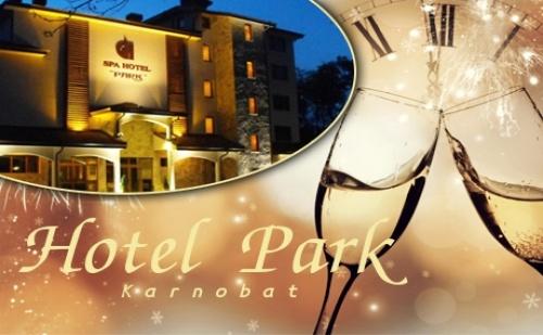 Нова Година в Хотел Парк Карнобат! Нощувка на човек със Закуска и Празнична Новогодишна Вечеря с Dj