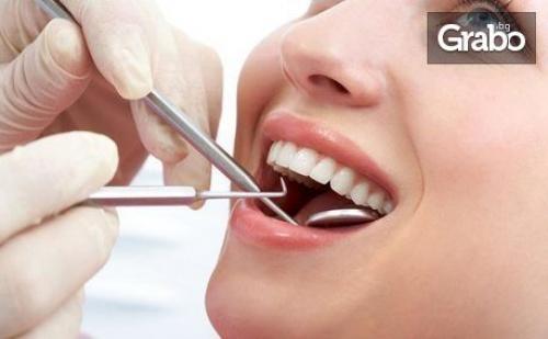 Профилактичен Преглед с План на Лечение, Почистване на Зъбен Камък и Плака, Плюс Полиране на Зъбите с Air Flow