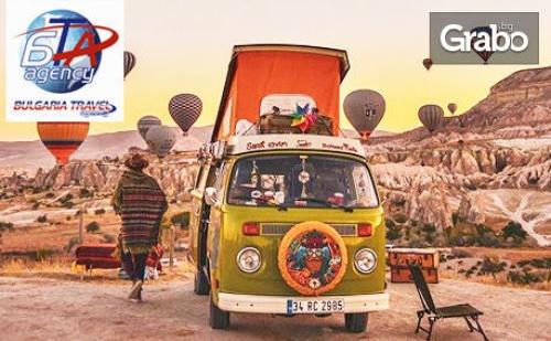 Екскурзия до Кападокия, <em>Анкара</em> и Бурса през Март! 4 Нощувки със Закуски и 3 Вечери, Плюс Транспорт
