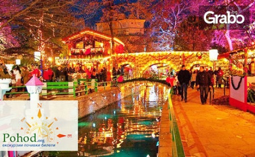 Еднодневна Екскурзия до <em>Драма</em> и Коледния Град Онируполи на 29 Декември