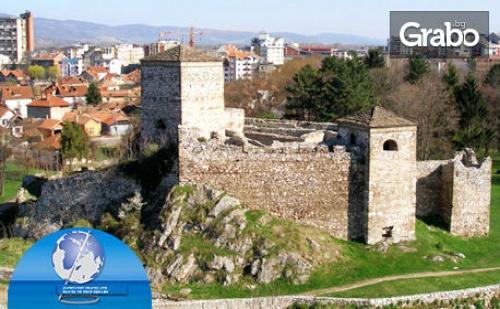 За Фестивала на Пегланата Колбасица в Сърбия! Еднодневна Екскурзия до <em>Пирот</em> на 26 Януари