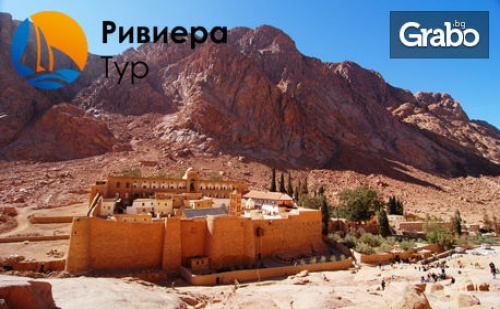 Екскурзия до Йордания и Египет! 2 Нощувки със Закуски в <em>Акаба</em> и 5 Нощувки All Inclusive в Шарм Ел-Шейх, Плюс Самолетен Билет