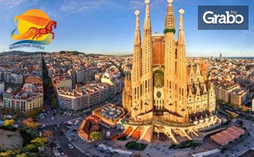 През Януари до Барселона! 3 Нощувки със Закуски, Плюс Самолетен Транспорт и Туристическа Обиколка